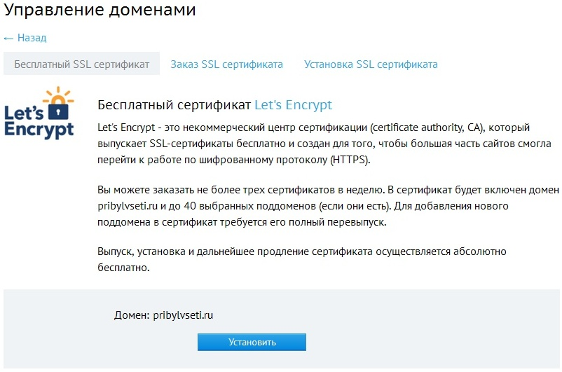 сертификат от Lets Encrypt