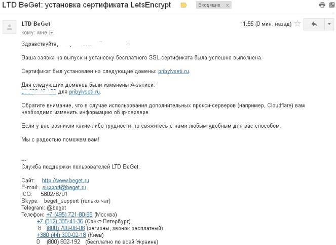 заявка на SSL