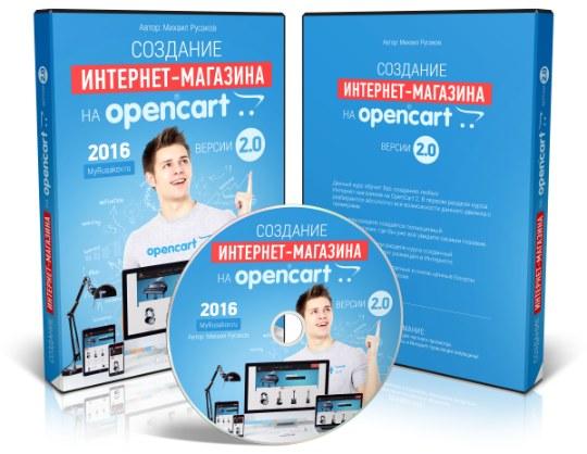 Создать интернет-магазин на OpenCart 2.0