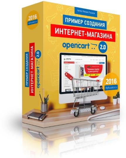 видео интернет-магазин на OpenCart 2.0