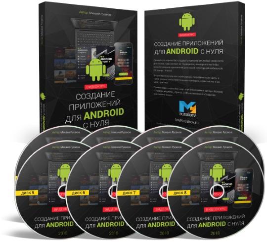 курс Создание приложений для Android с нуля
