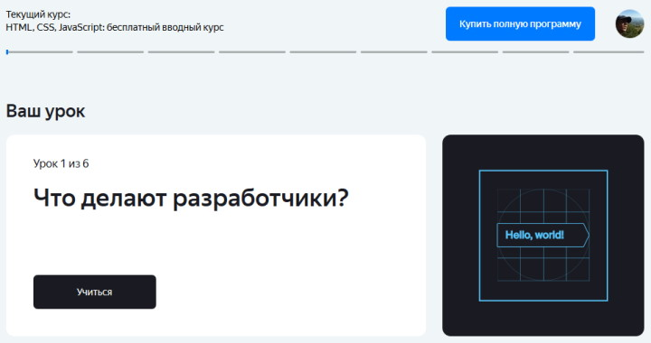 HTML, CSS, JavaScript: бесплатный вводный курс