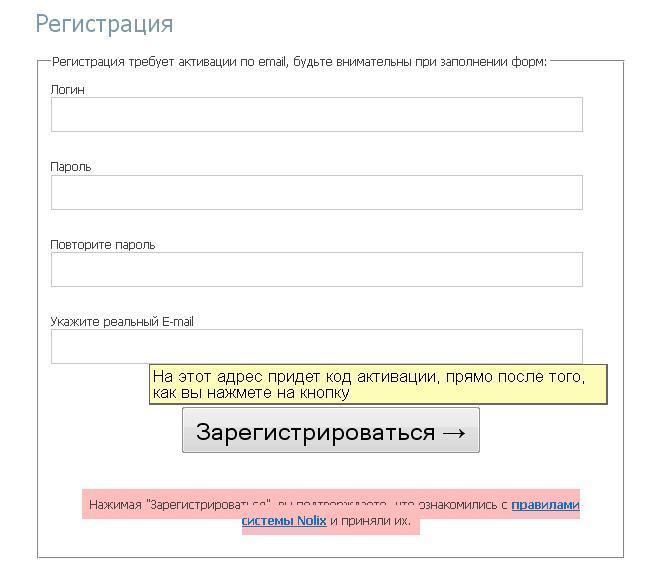 регистрация nolix