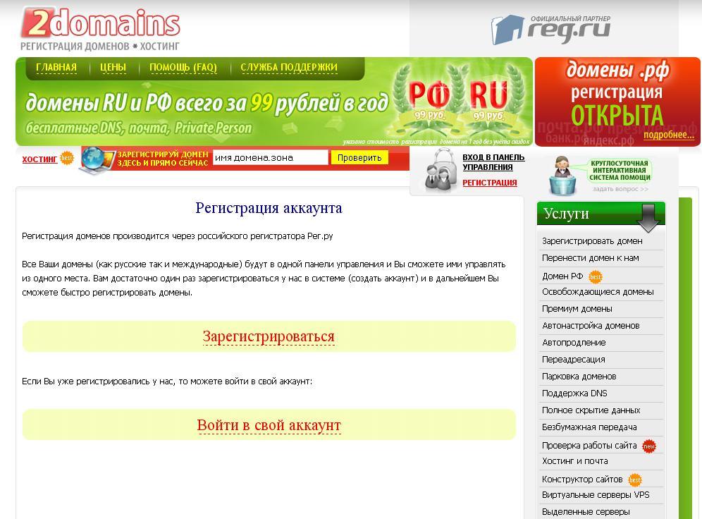 регистрация аккаунта в 2domains.ru